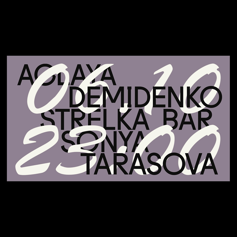 Tatiana Ermolaeva - Another Graphic | Archive of graphic design focused on typographic treatment | graphic design inspiration