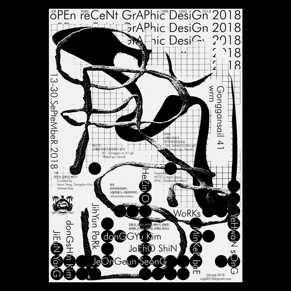 Jaeho Shin - Another Graphic | Archive of graphic design focused on typographic treatment | graphic design inspiration